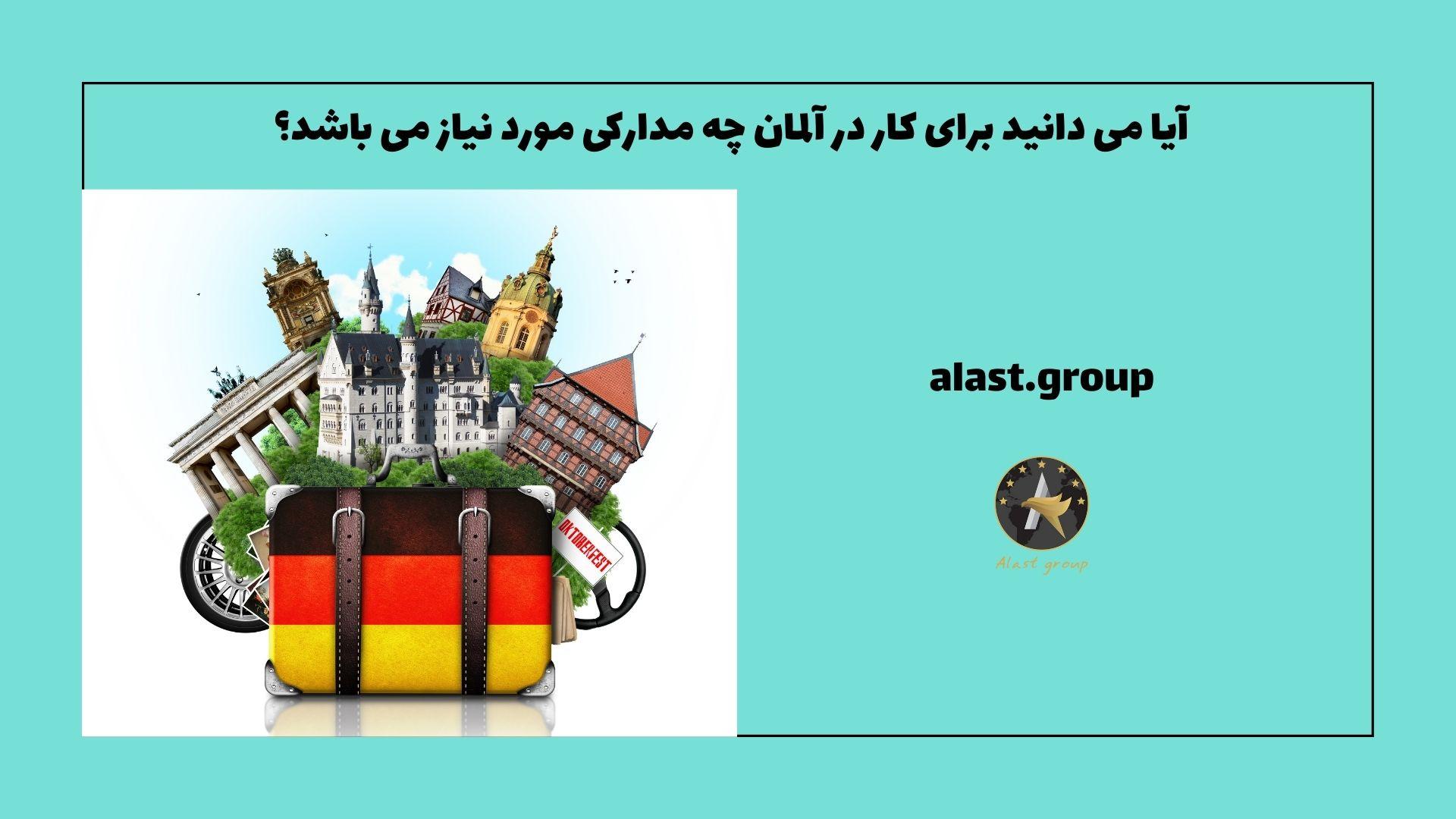 آیا می دانید برای کار در آلمان چه مدارکی مورد نیاز می باشد؟