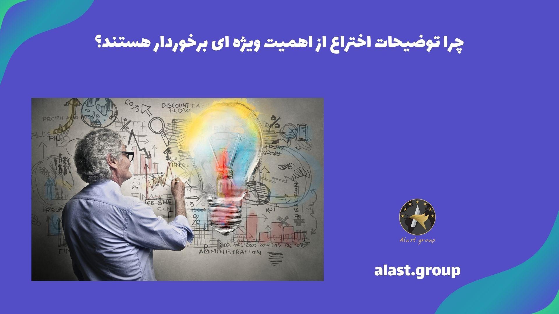 چرا توضیحات اختراع از اهمیت ویژه ای برخوردار هستند؟
