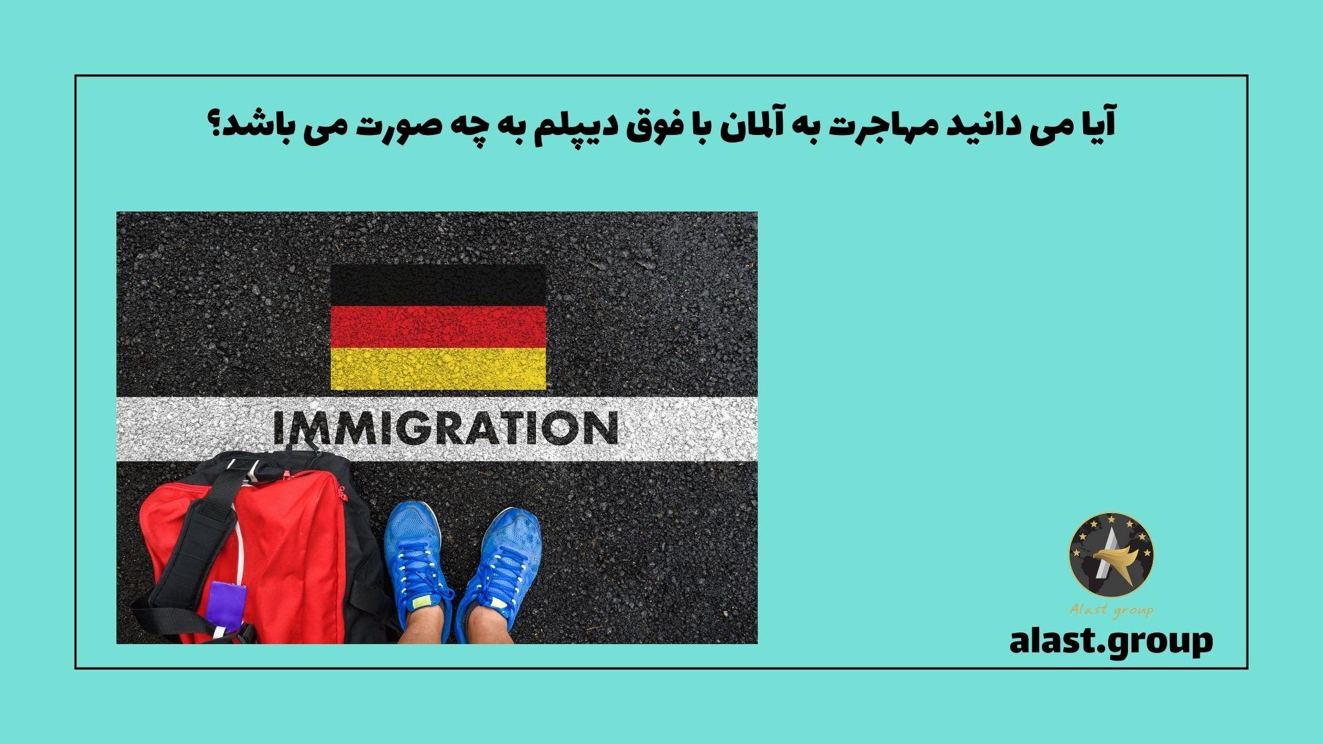 آیا می دانید مهاجرت به آلمان با فوق دیپلم به چه صورت می باشد؟