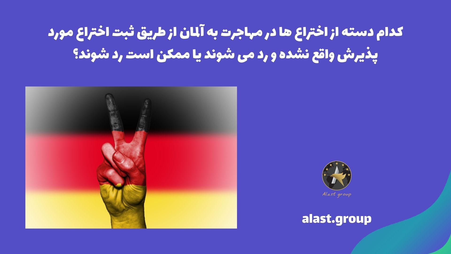 کدام دسته از اختراع ها در مهاجرت به آلمان از طریق ثبت اختراع مورد پذیرش واقع نشده و رد می شوند، یا ممکن است رد شوند؟