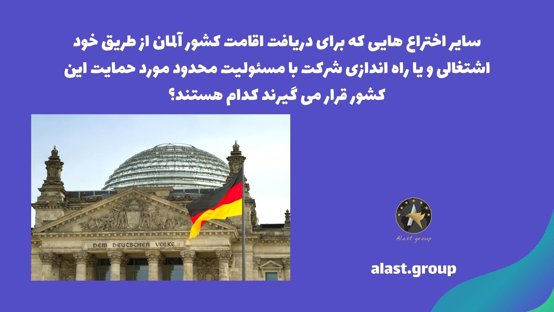 سایر اختراع هایی که برای دریافت اقامت کشور آلمان از طریق خود اشتغالی و یا راه اندازی شرکت با مسئولیت محدود مورد حمایت این کشور قرار می گیرند، کدام هستند؟
