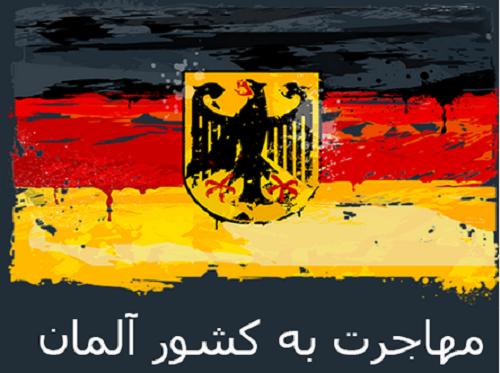 دانستن زبان آلمانی