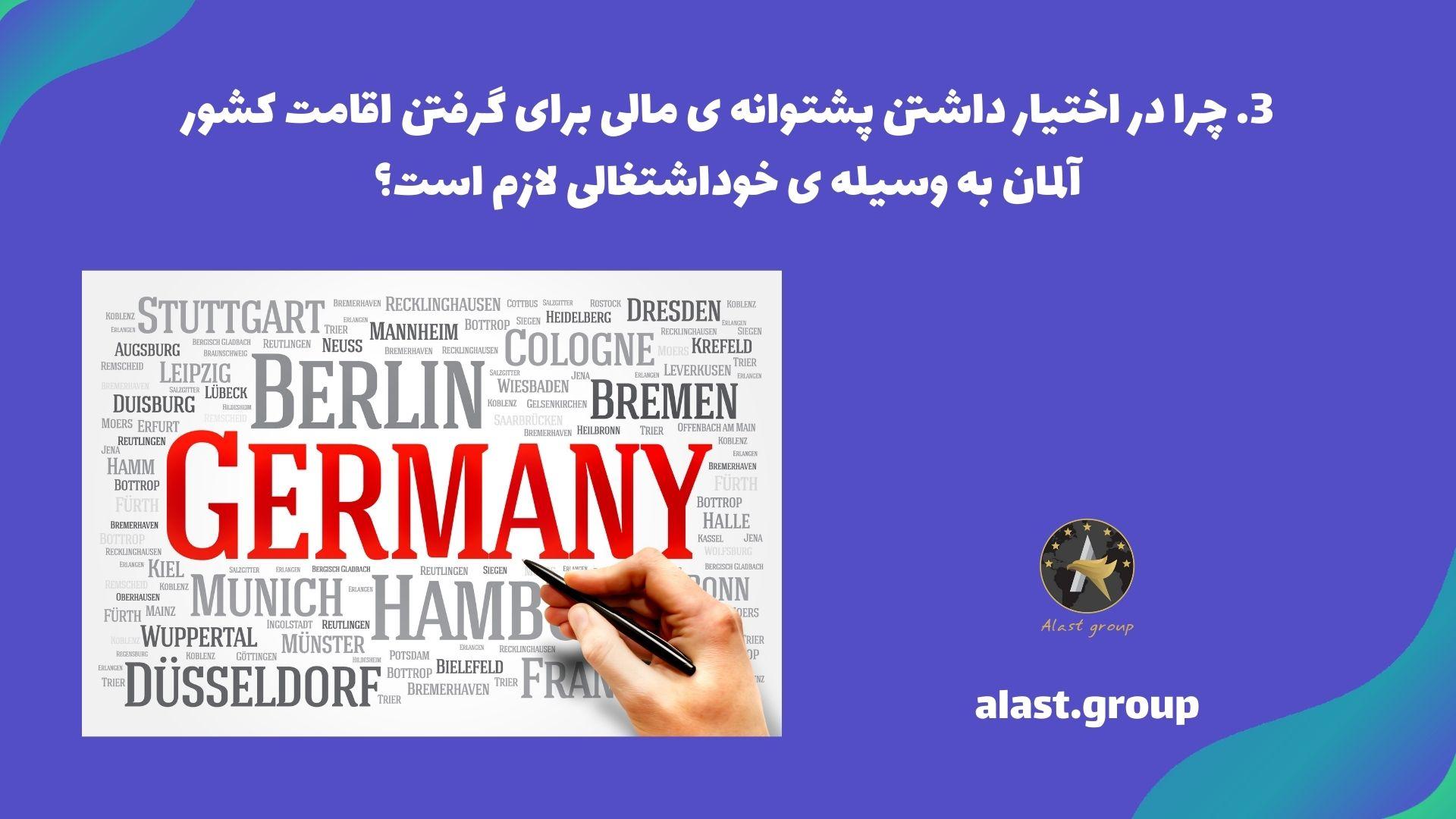 چرا در اختیار داشتن پشتوانه ی مالی برای گرفتن اقامت کشور آلمان به وسیله ی خوداشتغالی لازم است؟