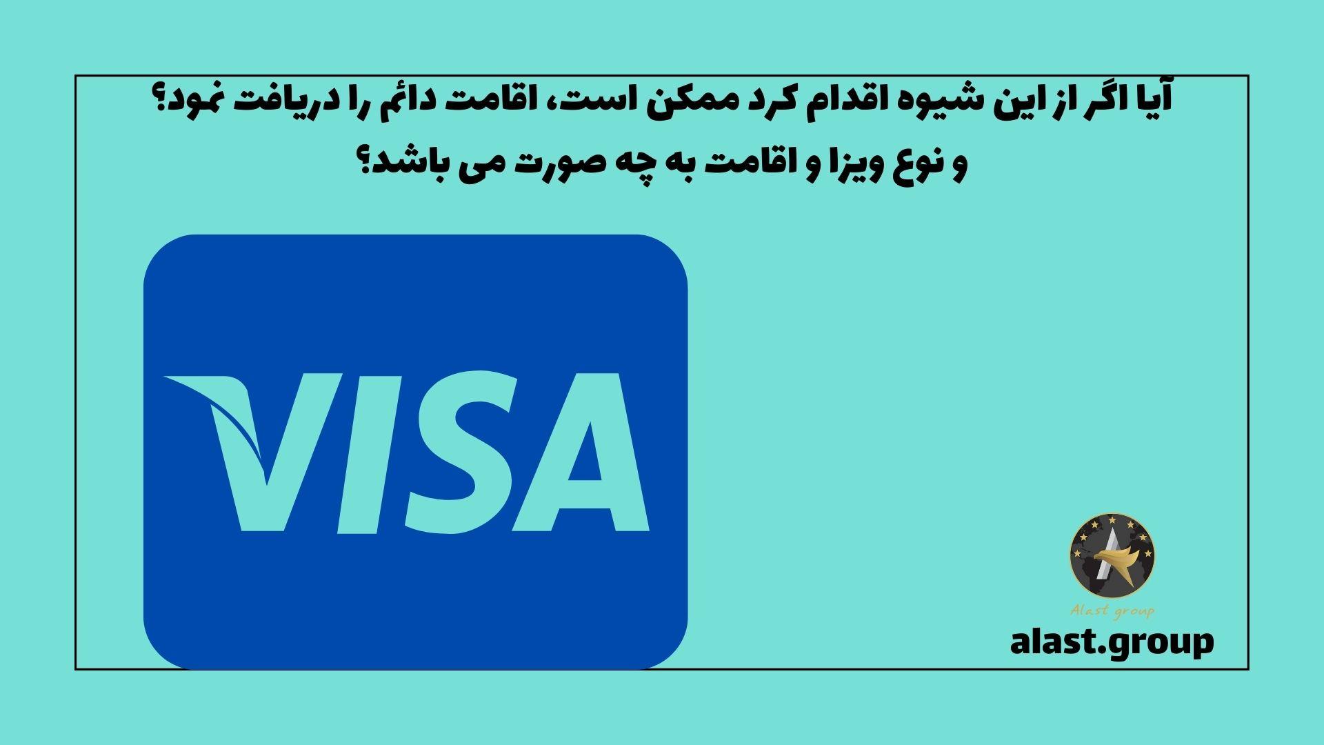 آیا اگر از این شیوه اقدام کرد ممکن است، اقامت دائم را دریافت نمود؟ و نوع ویزا و اقامت به چه صورت می باشد؟