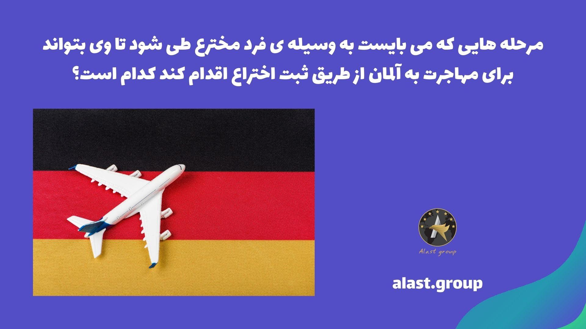 مرحله هایی که می بایست به وسیله ی فرد مخترع طی شود تا وی بتواند برای مهاجرت به آلمان از طریق ثبت اختراع اقدام کند، کدام است؟