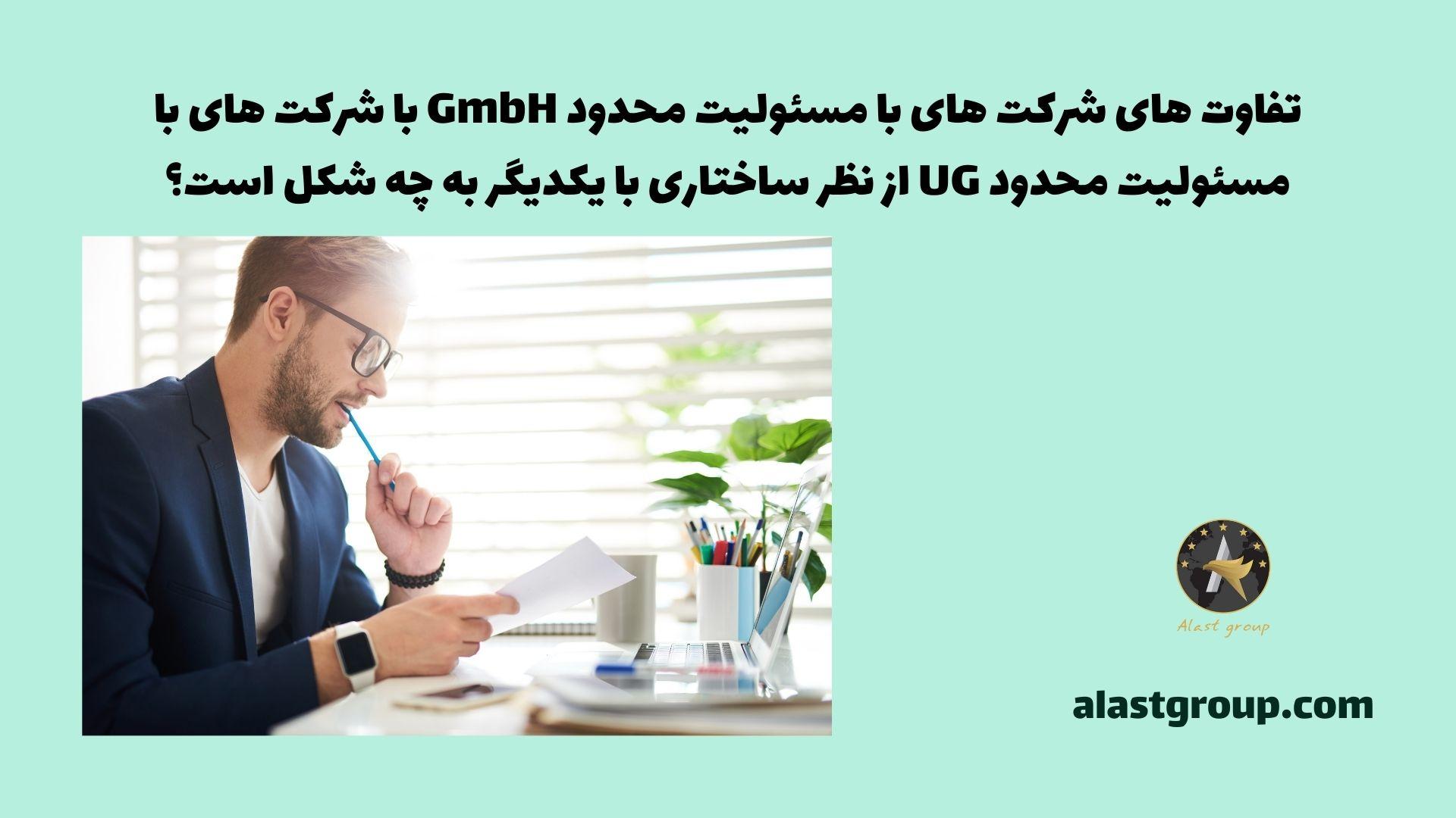 تفاوت های شرکت های با مسئولیت محدود GmbH با شرکت های با مسئولیت محدود UG از نظر ساختاری با یکدیگر به چه شکل است؟