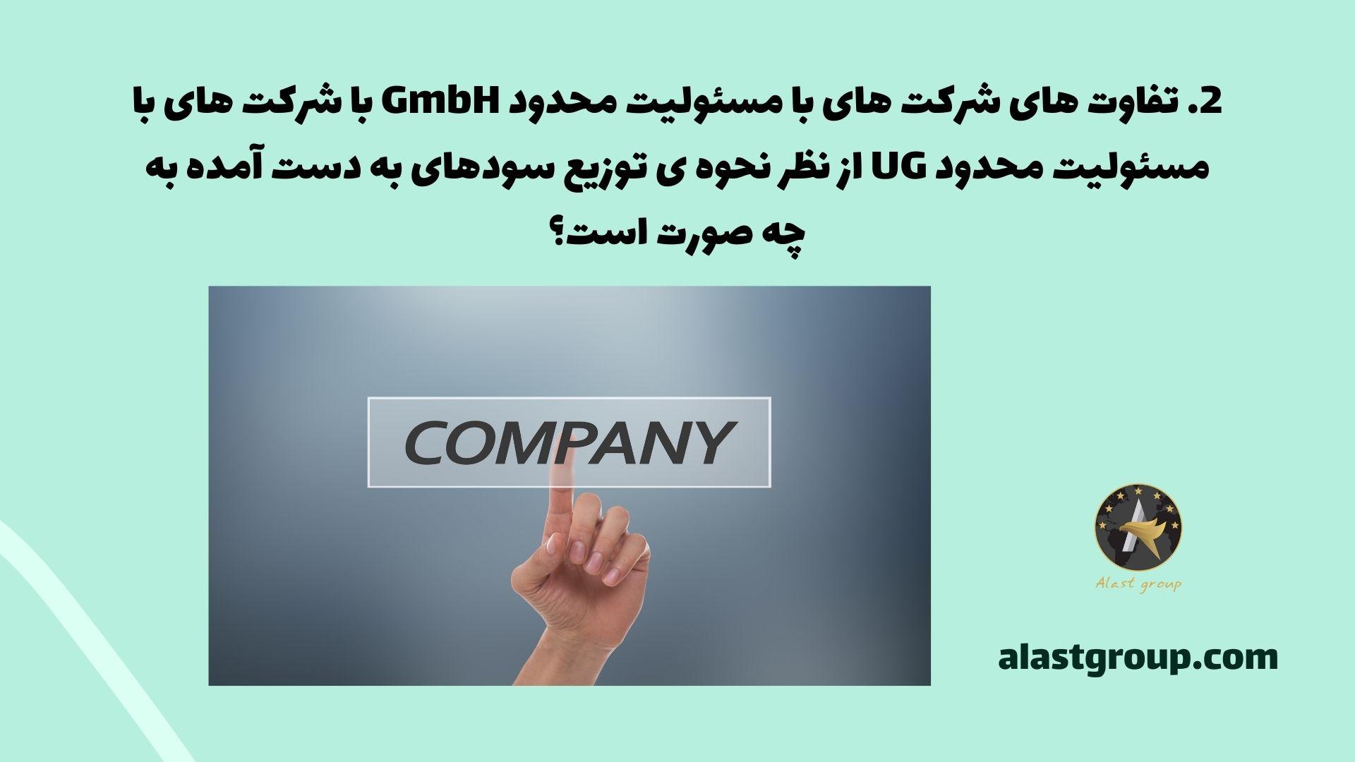 تفاوت های شرکت های با مسئولیت محدود GmbH با شرکت های با مسئولیت محدود UG از نظر نحوه ی توزیع سودهای به دست آمده به چه صورت است؟
