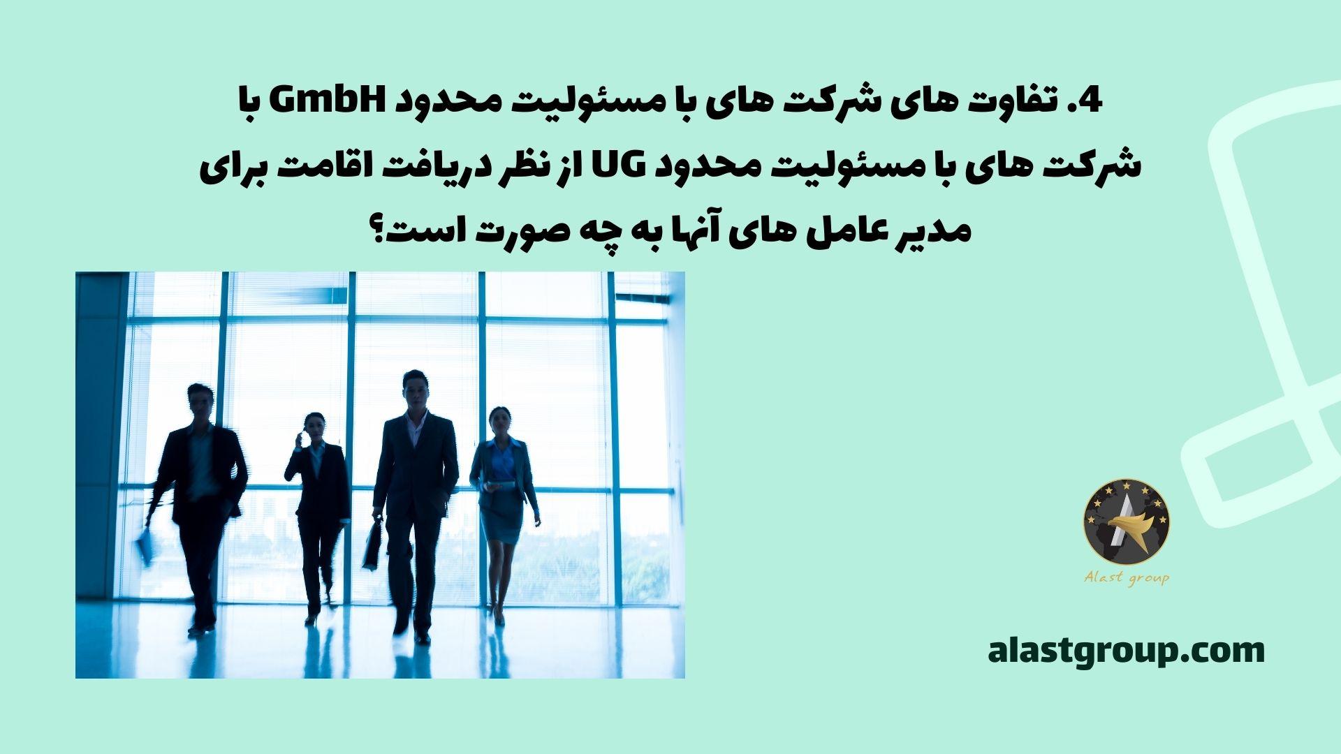 تفاوت های شرکت های با مسئولیت محدود GmbH با شرکت های با مسئولیت محدود UG از نظر دریافت اقامت برای مدیر عامل های آن ها به چه صورت است؟