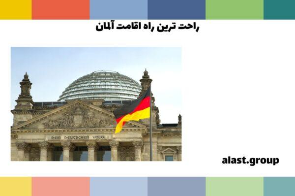 راحت ترین راه اقامت آلمان