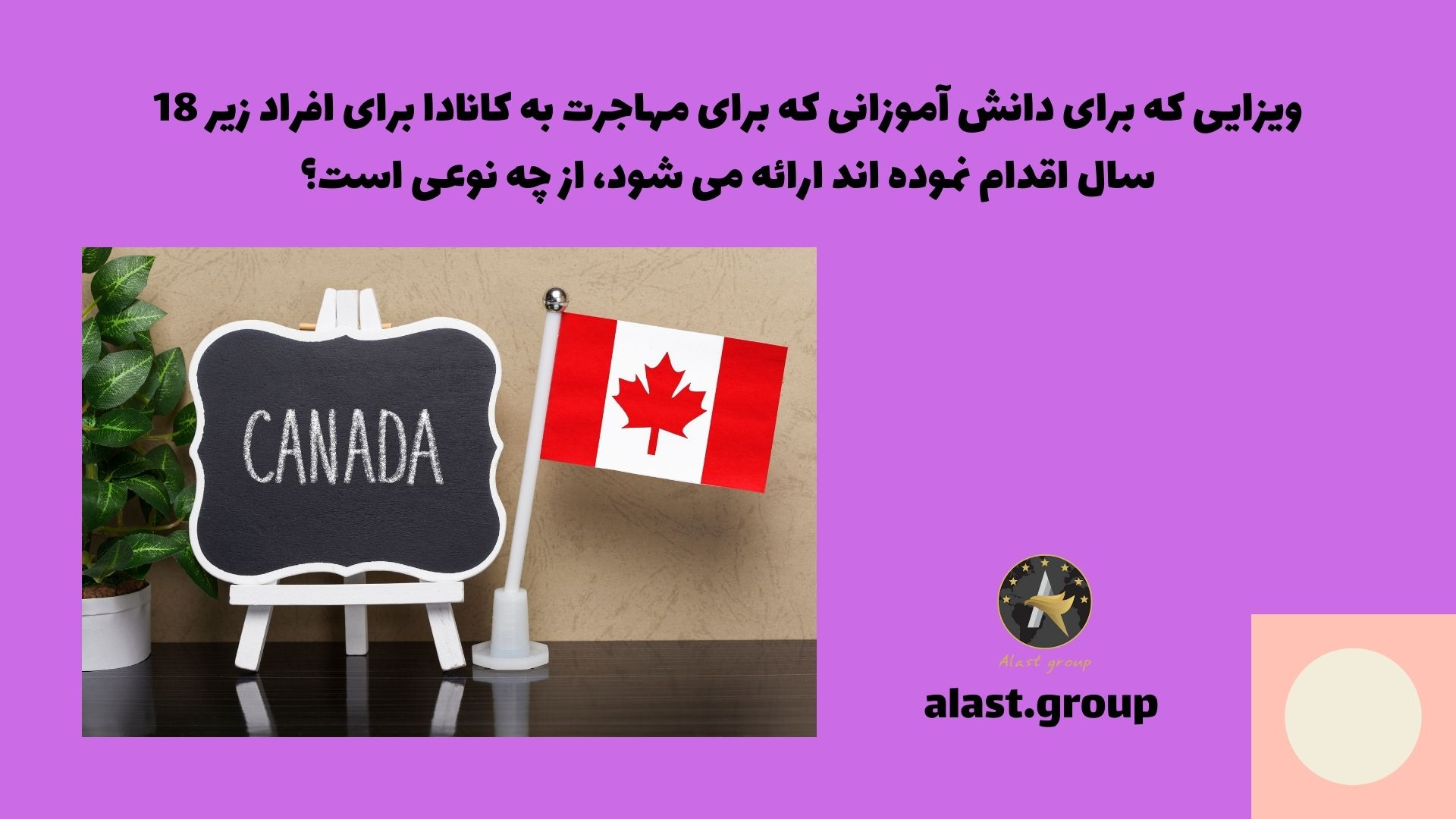 ویزایی که برای دانش آموزانی که برای مهاجرت به کانادا برای افراد زیر 18 سال اقدام نموده اند ارائه می شود، از چه نوعی است؟