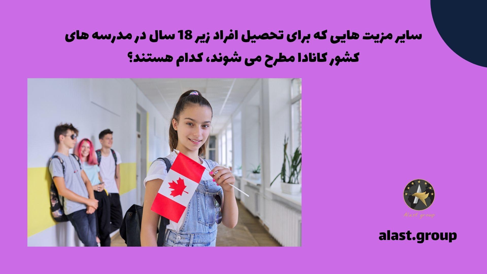 سایر مزیت هایی که برای تحصیل افراد زیر 18 سال در مدرسه های کشور کانادا مطرح می شوند، کدام هستند؟
