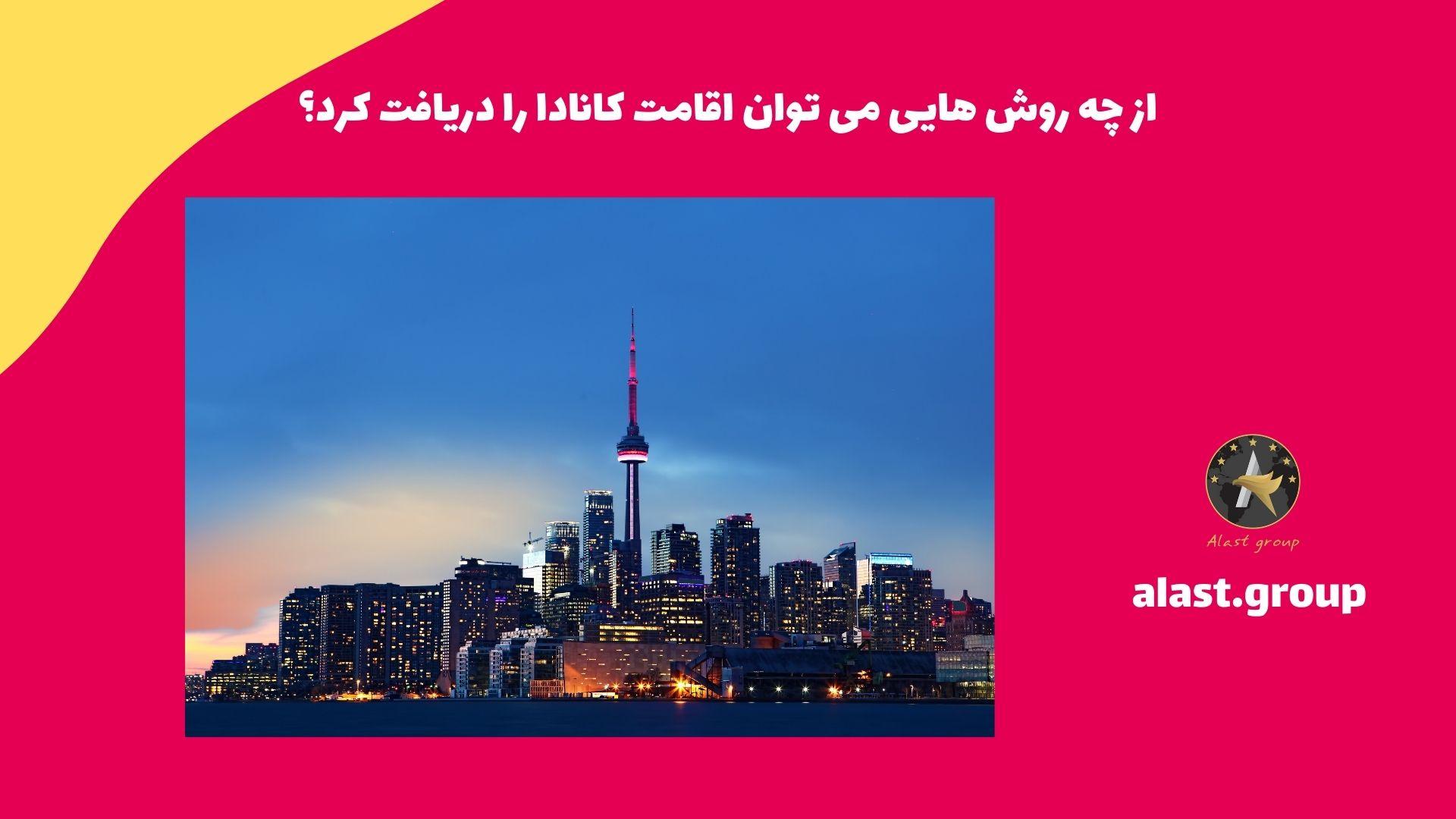از چه روش هایی می توان اقامت کانادا را دریافت کرد؟