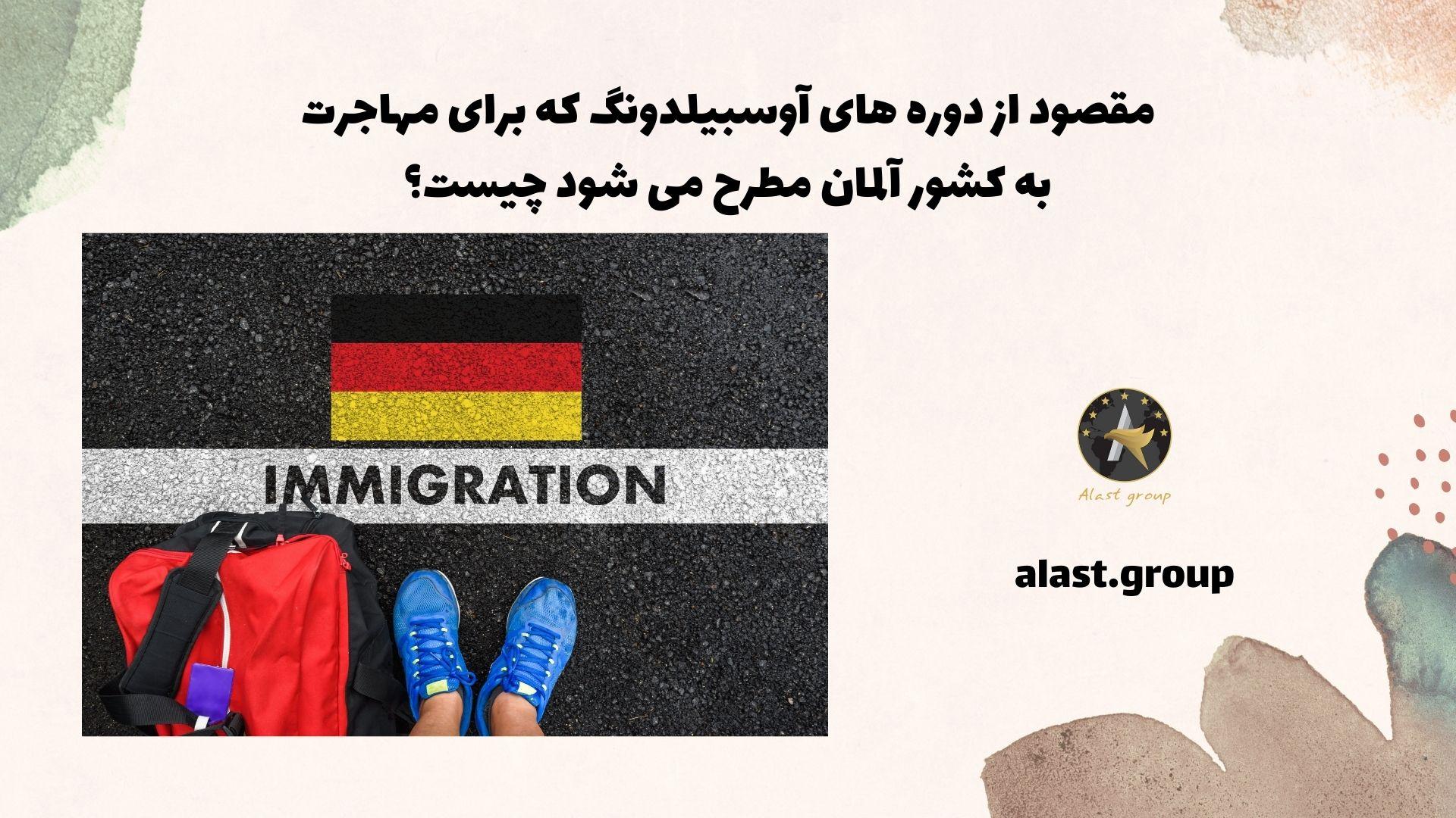مقصود از دوره های آوسبیلدونگ که برای مهاجرت به کشور آلمان مطرح می شود، چیست؟