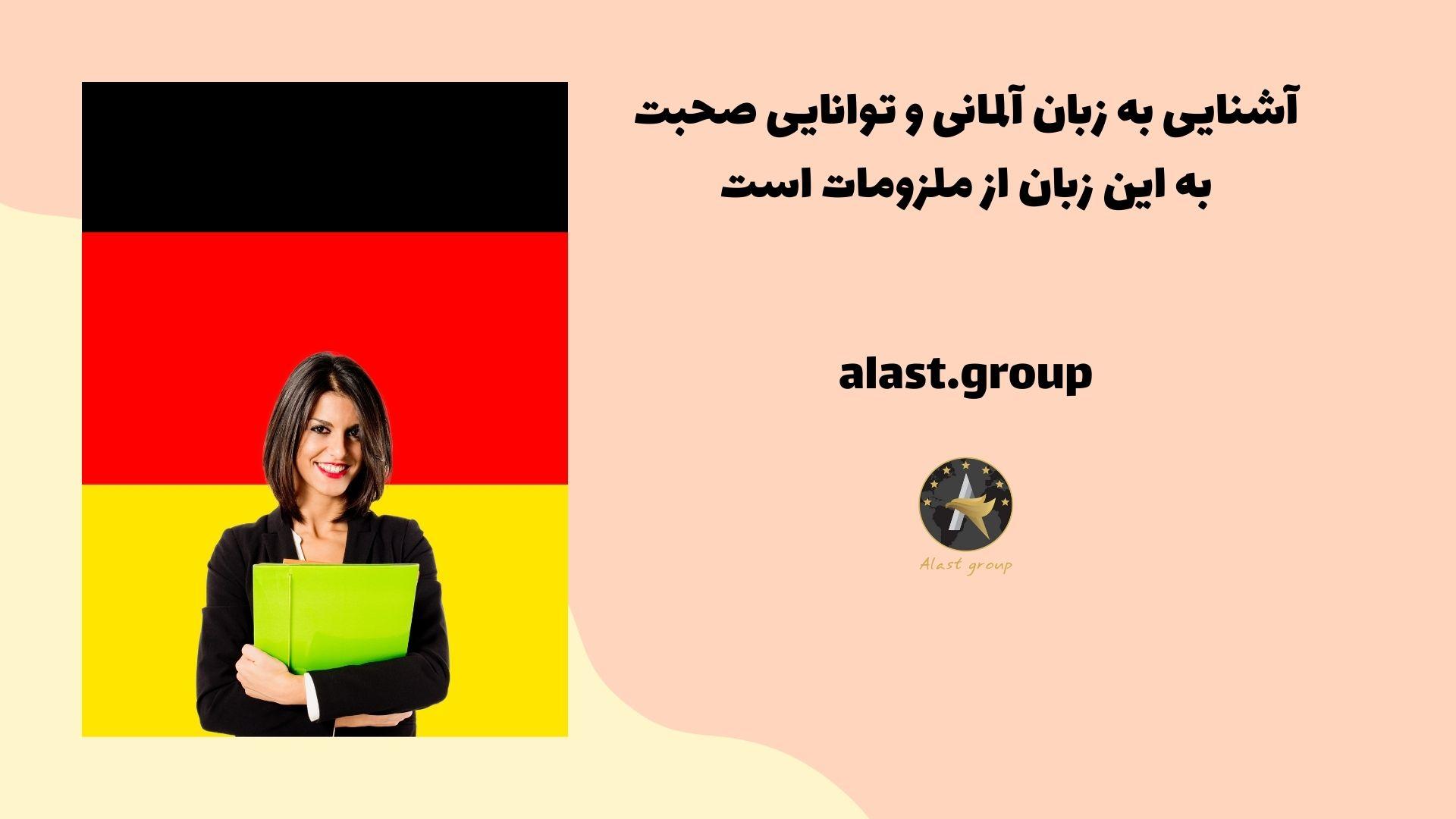 آشنایی به زبان آلمانی و توانایی صحبت به این زبان از ملزومات است
