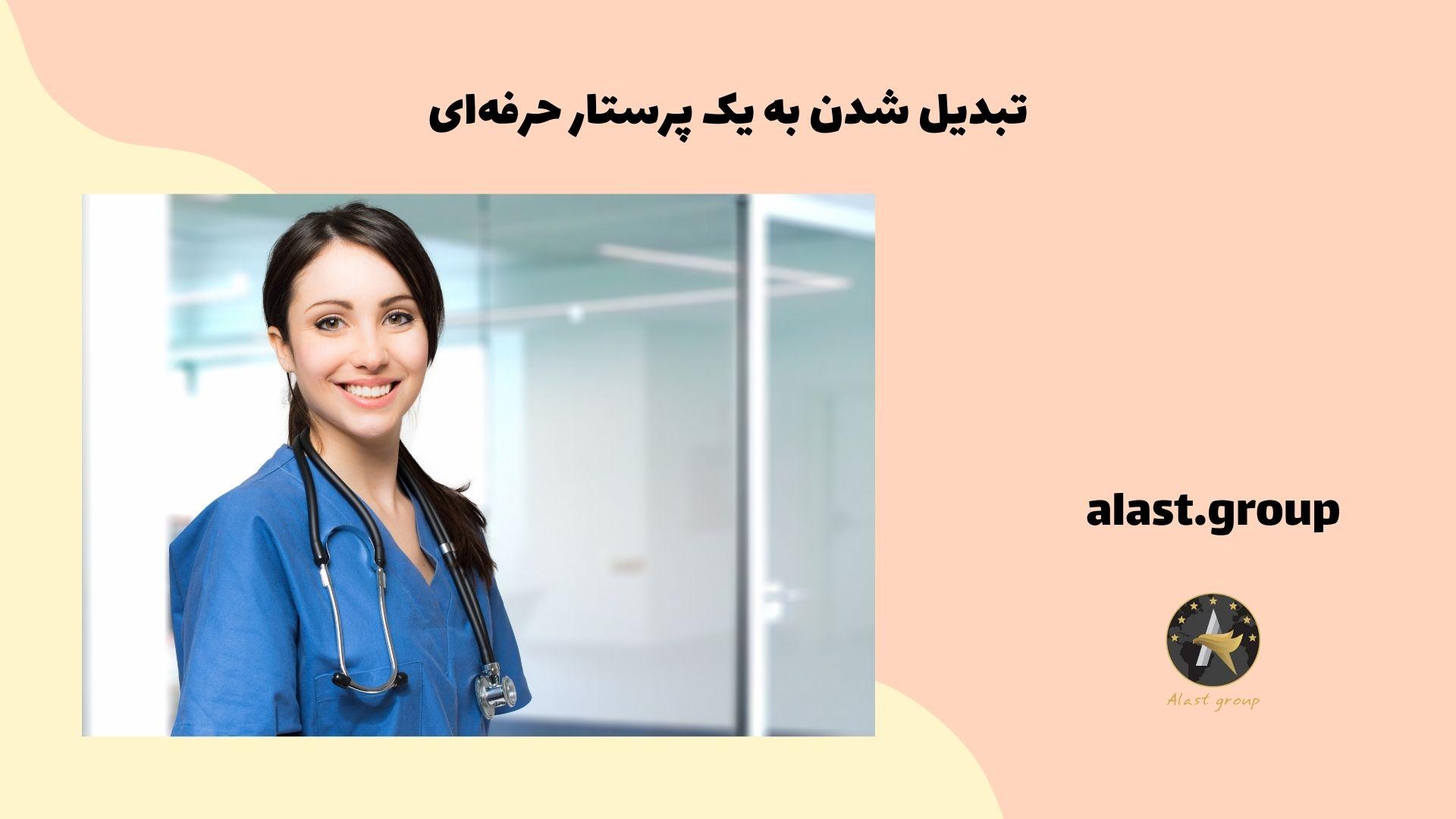 تبدیل شدن به یک پرستار حرفهای