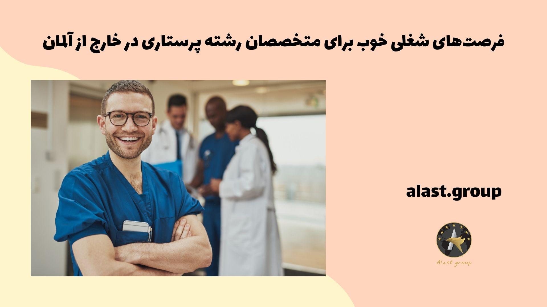 فرصتهای شغلی خوب برای متخصصان رشته پرستاری در خارج از آلمان