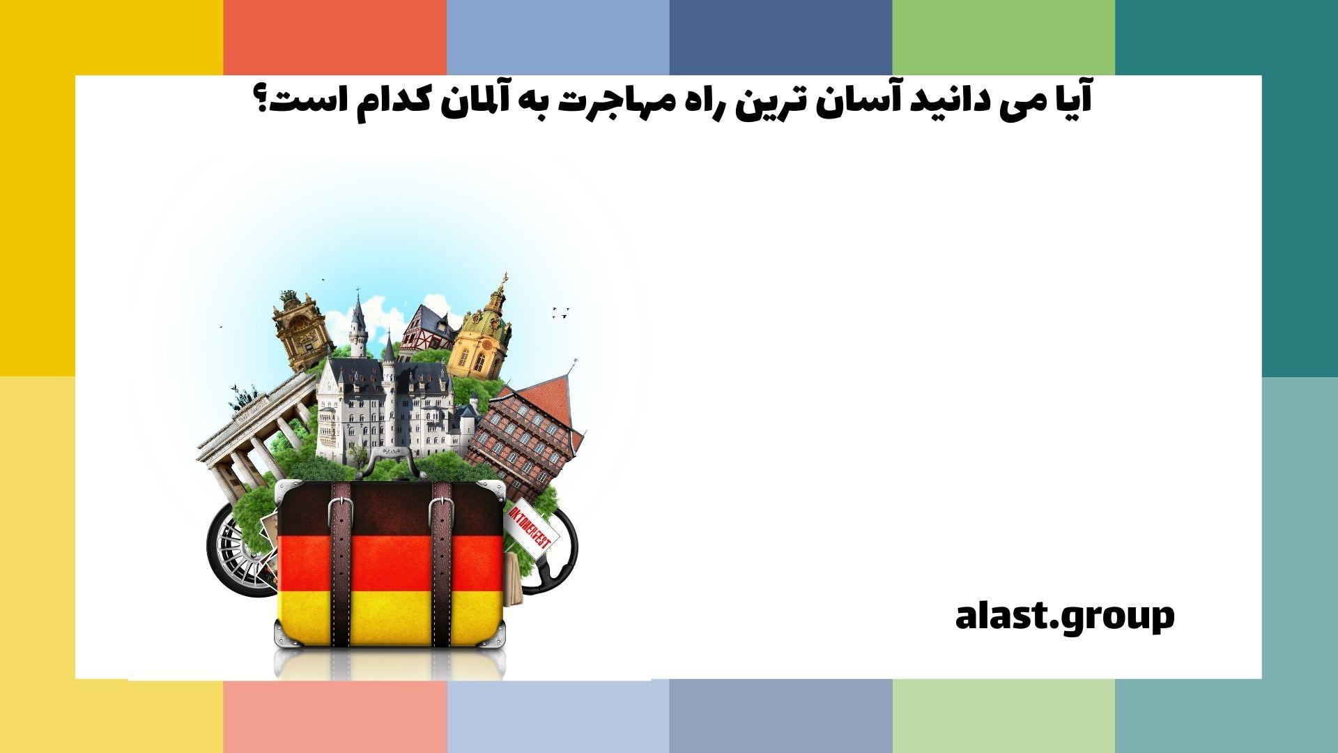 آیا می دانید آسان ترین راه مهاجرت به آلمان کدام است؟