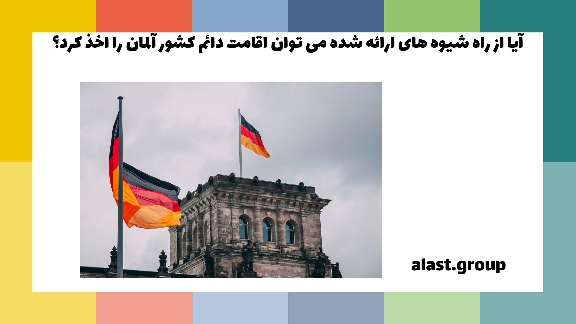 آیا از راه شیوه های ارائه شده می توان اقامت دائم کشور آلمان را اخذ کرد؟