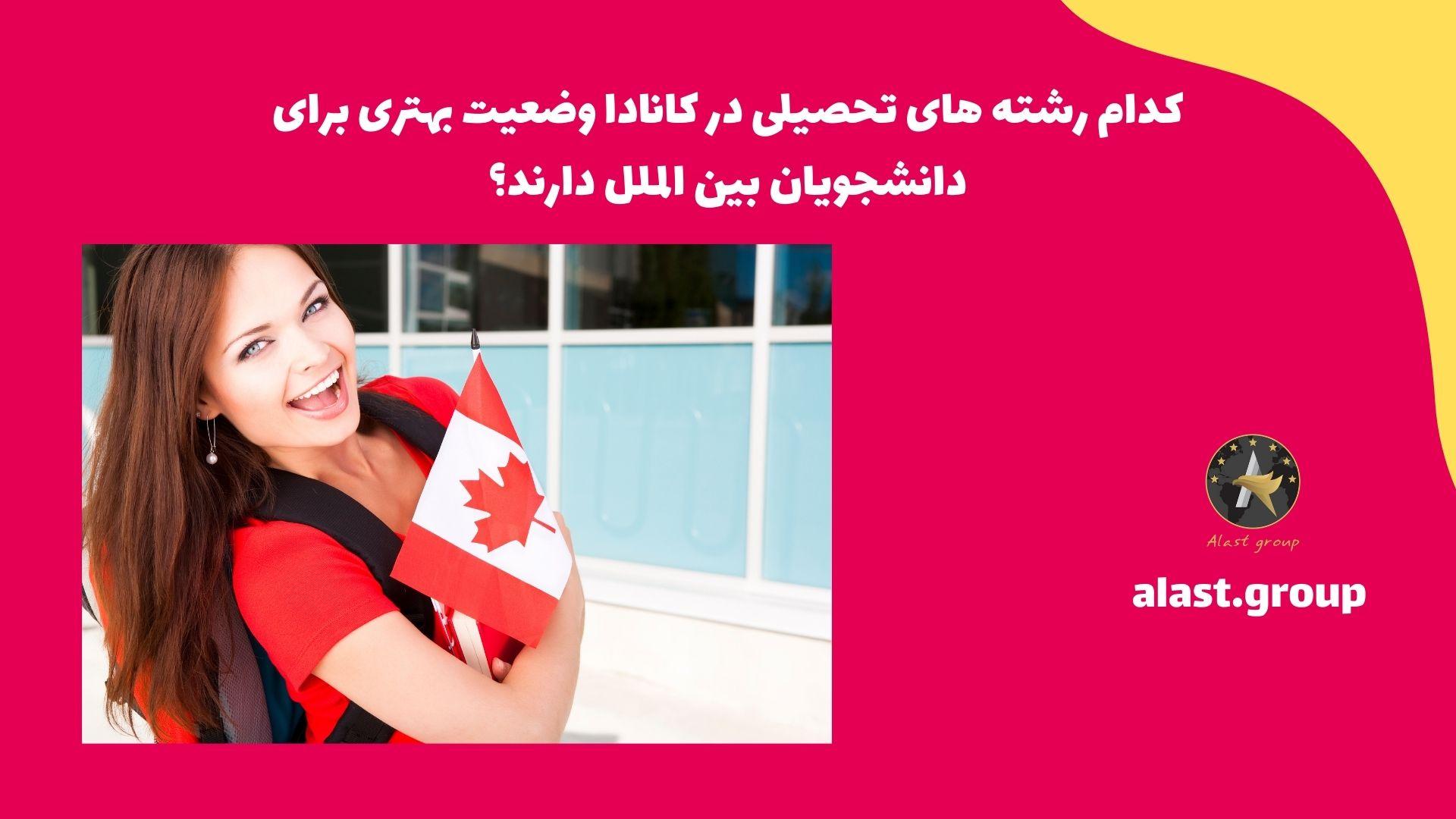 کدام رشته های تحصیلی در کانادا وضعیت بهتری برای دانشجویان بین الملل دارند؟