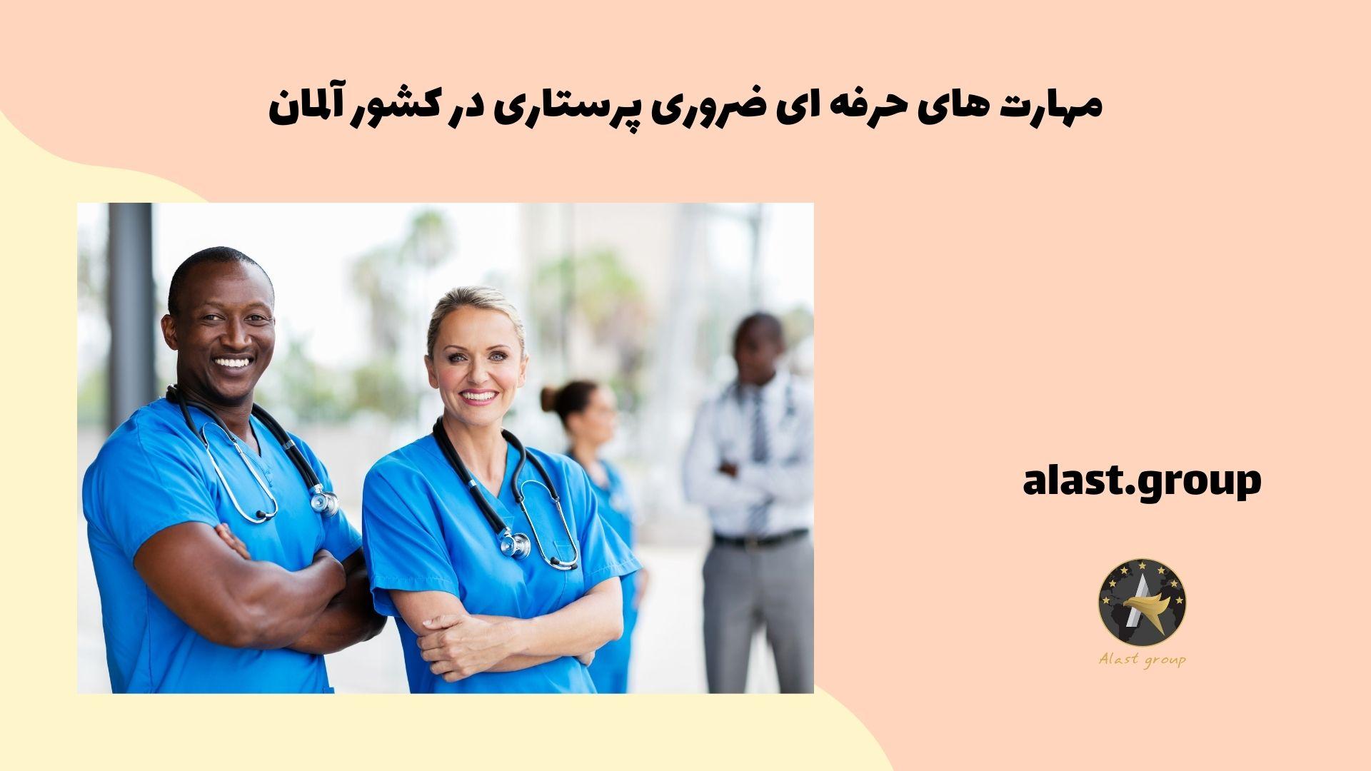 مهارت های حرفه ای ضروری پرستاری در کشور آلمان