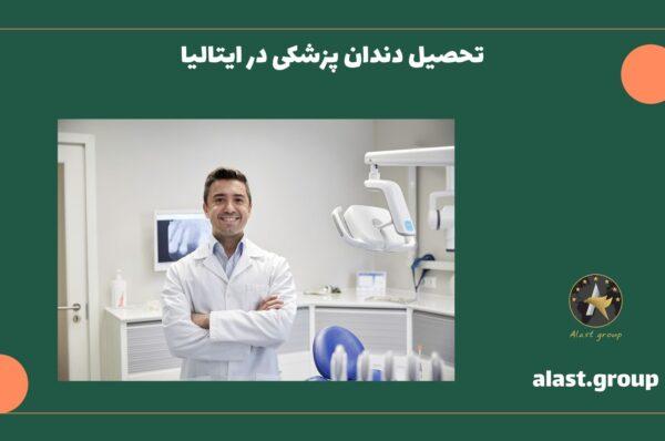 تحصیل رشته دندانپزشکی در ایتالیا