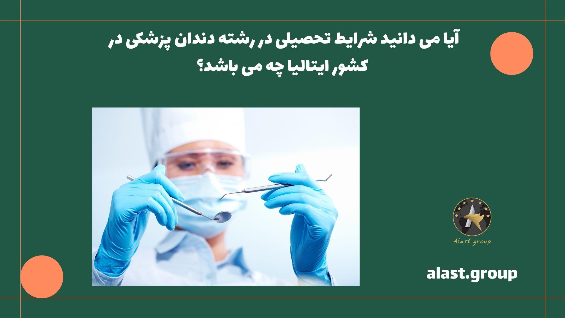 آیا می دانید شرایط تحصیلی در رشته دندان پزشکی در کشور ایتالیا چه می باشد؟