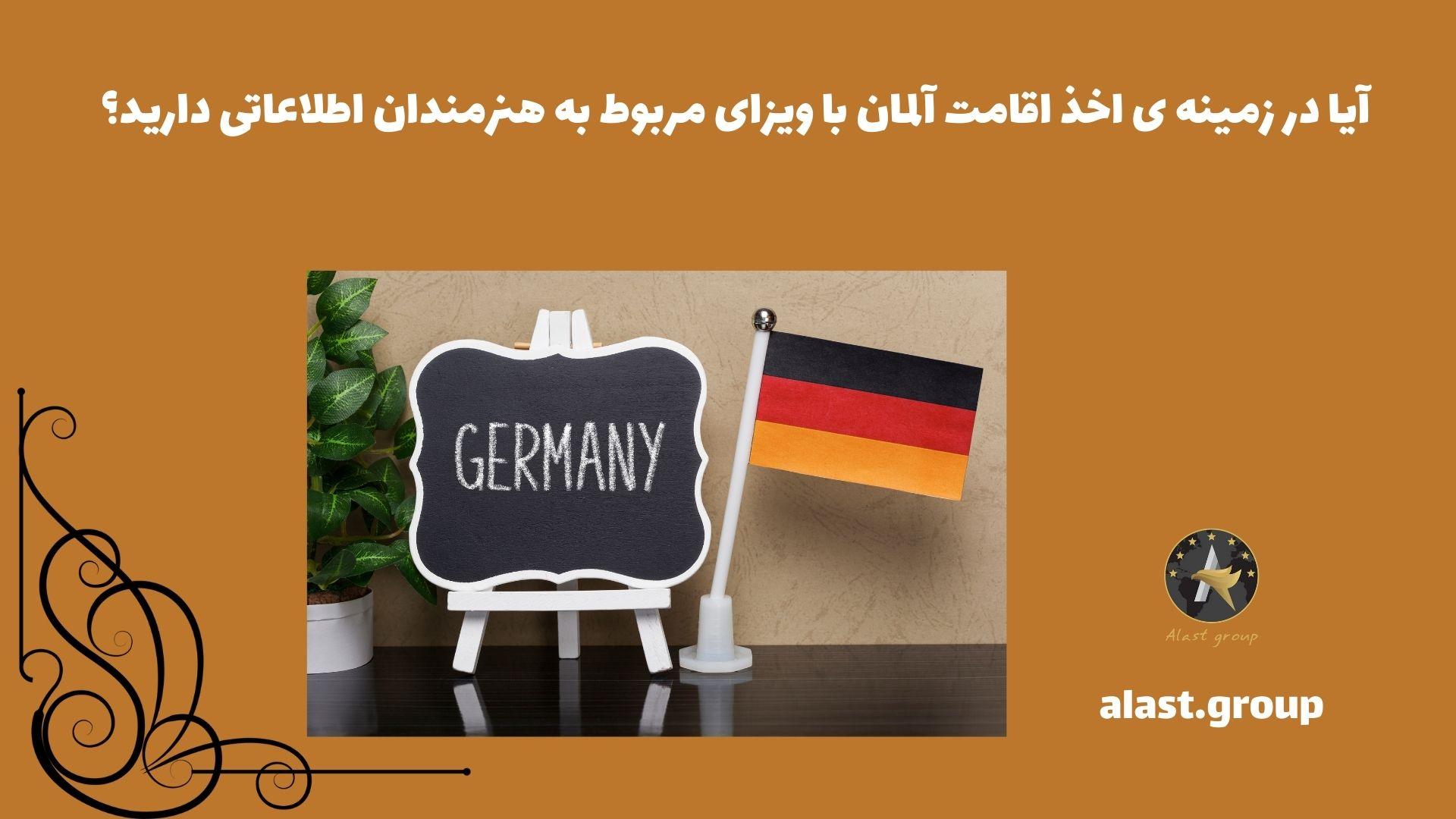آیا در زمینه ی اخذ اقامت آلمان با ویزای مربوط به هنرمندان اطلاعاتی دارید؟