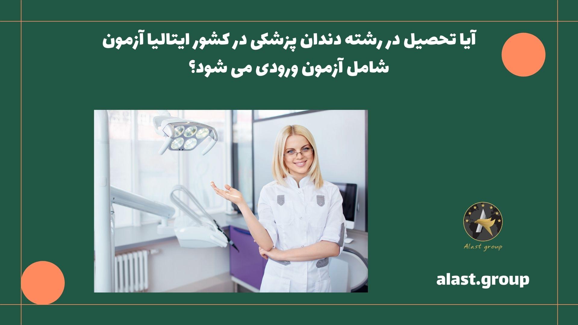 آیا تحصیل در رشته دندان پزشکی در کشور ایتالیا آزمون شامل آزمون ورودی می شود؟