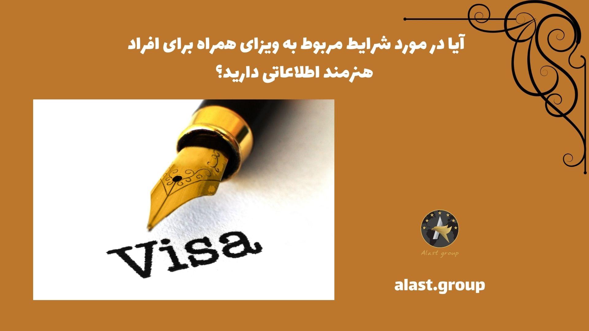 آیا در مورد شرایط مربوط به ویزای همراه برای افراد هنرمند اطلاعاتی دارید؟