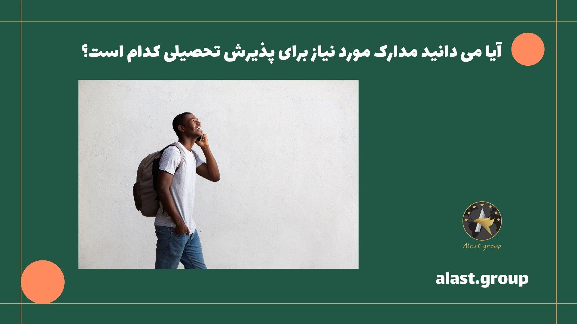 آیا می دانید مدارک مورد نیاز برای پذیرش تحصیلی کدام است؟