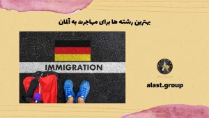 بهترین رشته ها برای مهاجرت به آلمان