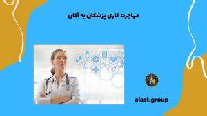مهاجرت کاری پزشکان به آلمان