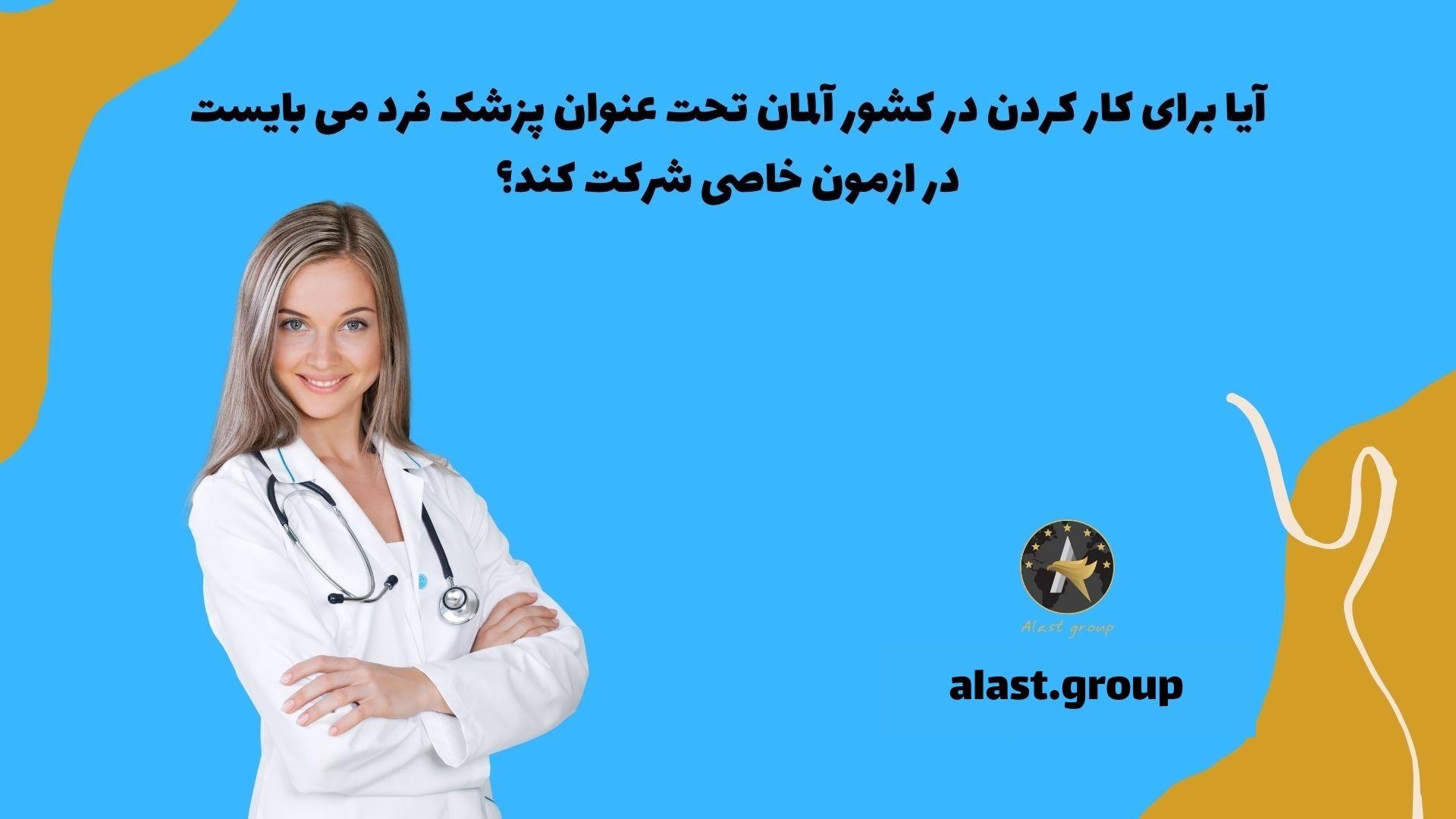 آیا برای کار کردن در کشور آلمان تحت عنوان پزشک، فرد می بایست در آزمون خاصی شرکت کند؟