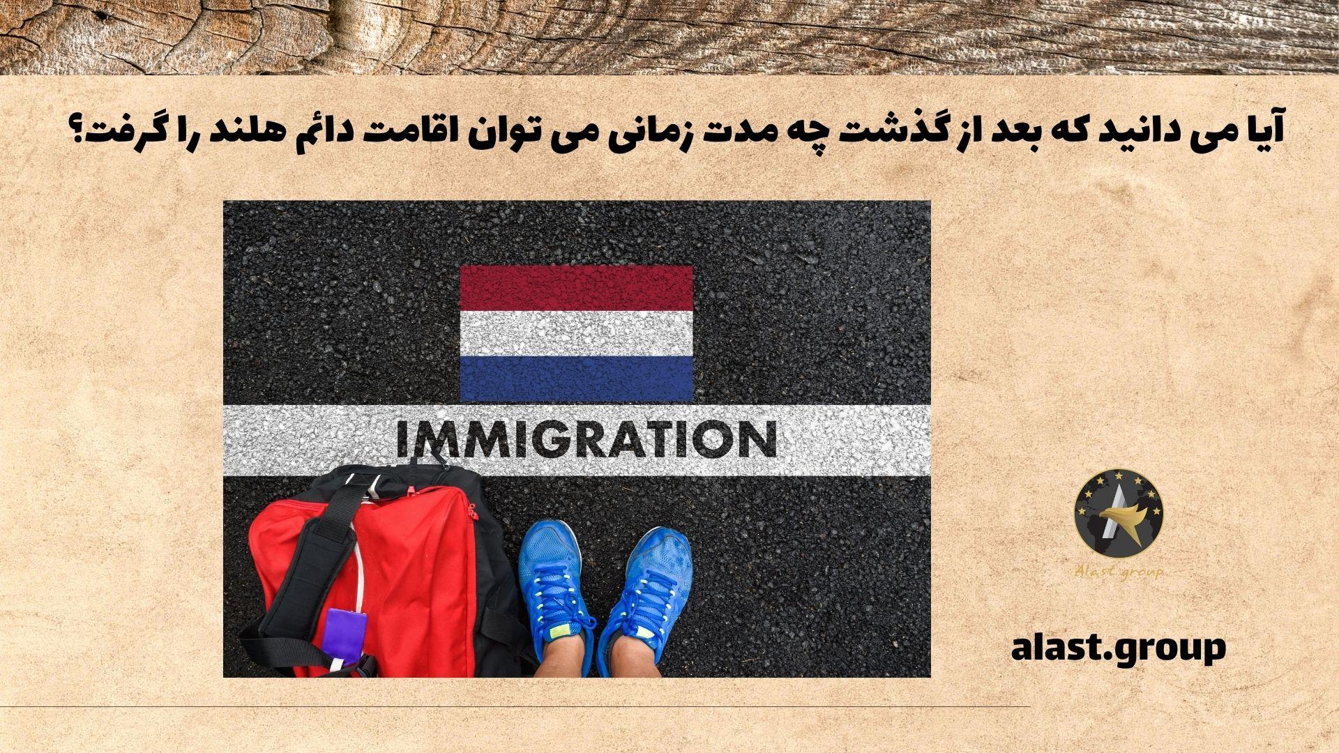 آیا می دانید که بعد از گذشت چه مدت زمانی می توان اقامت دائم هلند را گرفت؟