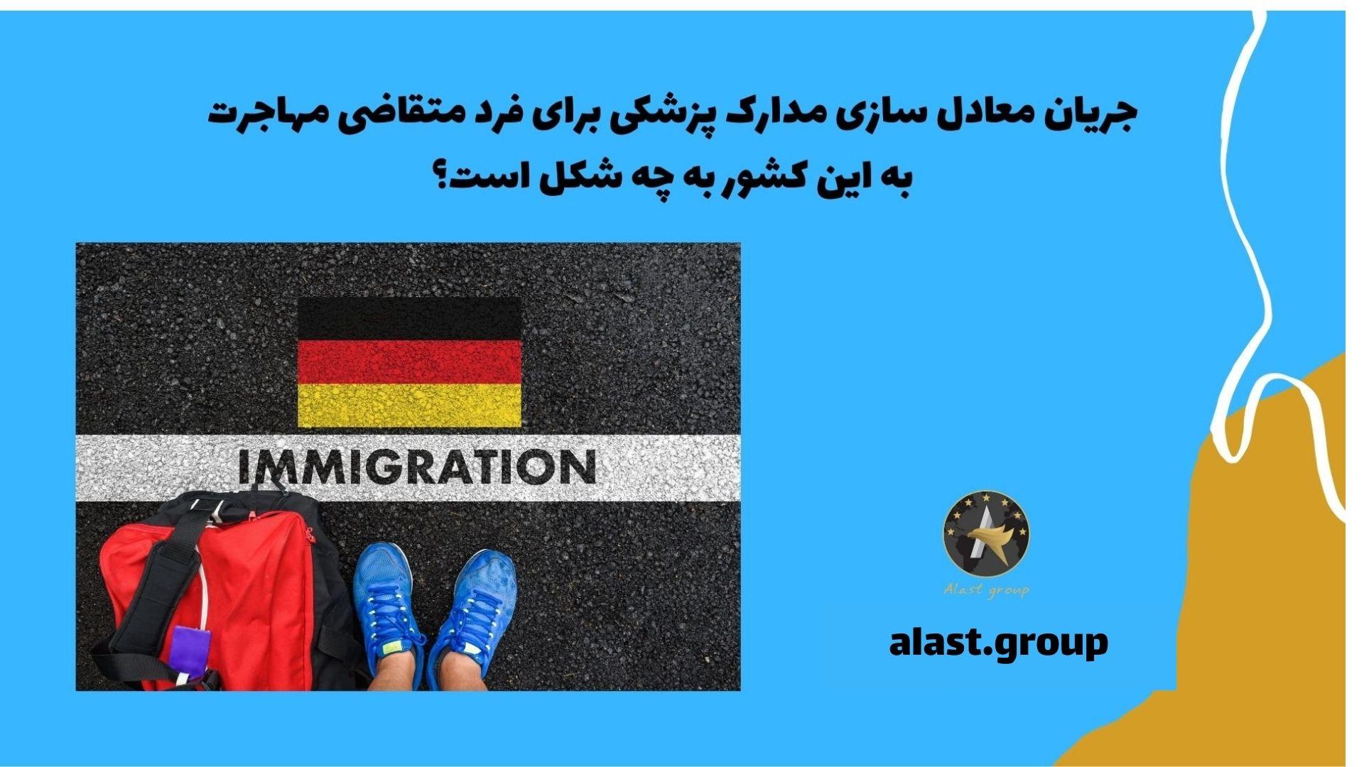 جریان معادل سازی مدارک پزشکی برای فرد متقاضی مهاجرت به این کشور به چه شکل است؟