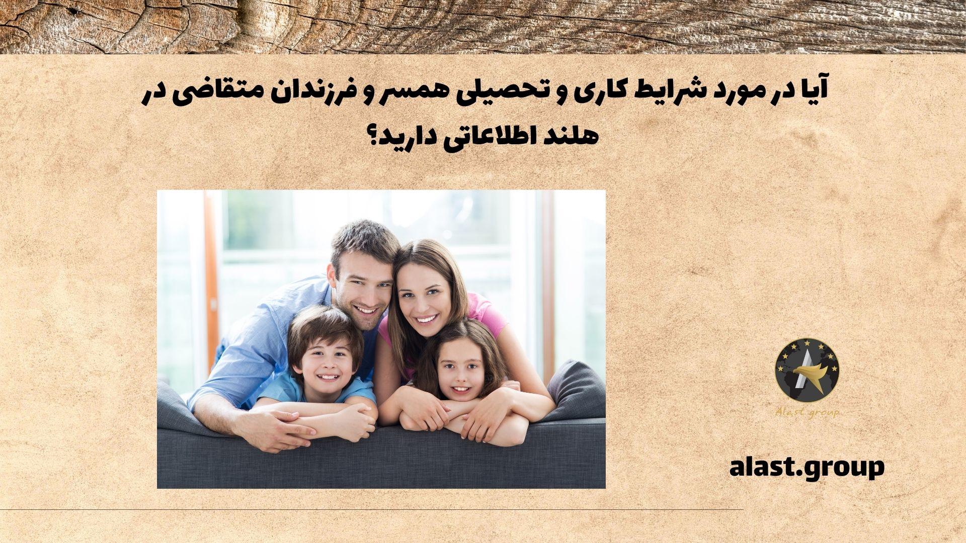 آیا در مورد شرایط کاری و تحصیلی همسر و فرزندان متقاضی در هلند اطلاعاتی دارید؟