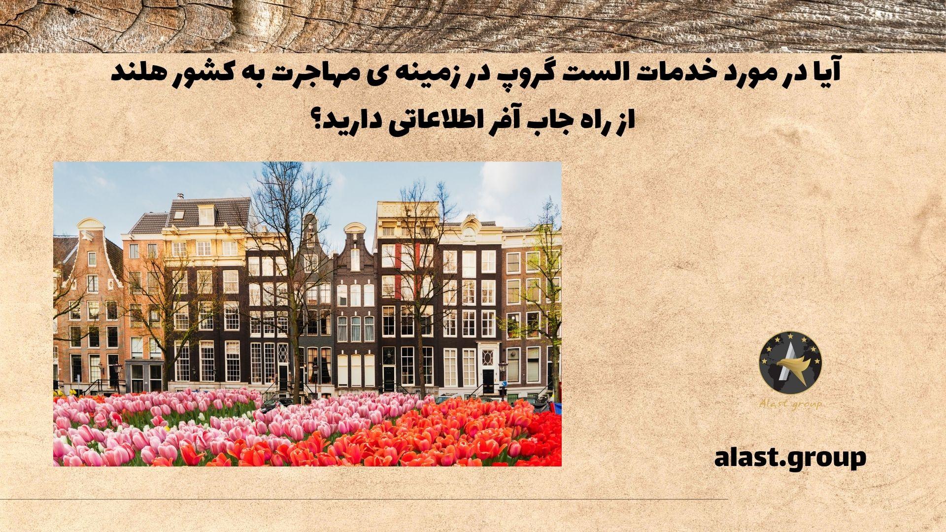 آیا در مورد خدمات الست گروپ در زمینه ی مهاجرت به کشور هلند از راه جاب آفر اطلاعاتی دارید؟