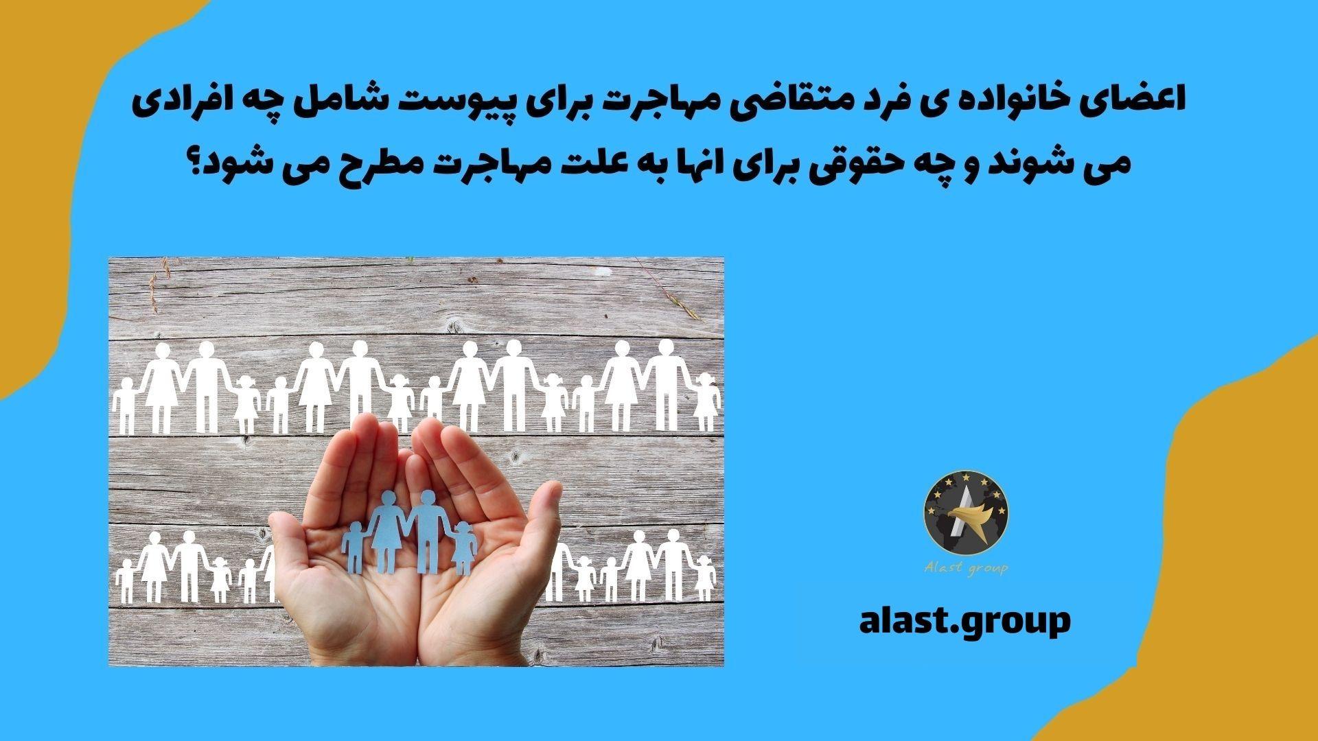 اعضای خانواده ی فرد متقاضی مهاجرت برای پیوست شامل چه افرادی می شوند و چه حقوقی برای آن ها به علت مهاجرت مطرح می شود؟