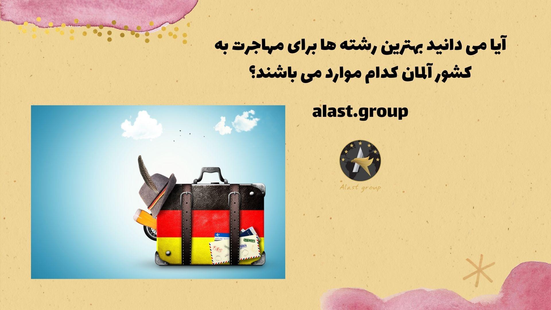 آیا می دانید که بهترین رشته ها برای مهاجرت به کشور آلمان کدام موارد می باشند؟