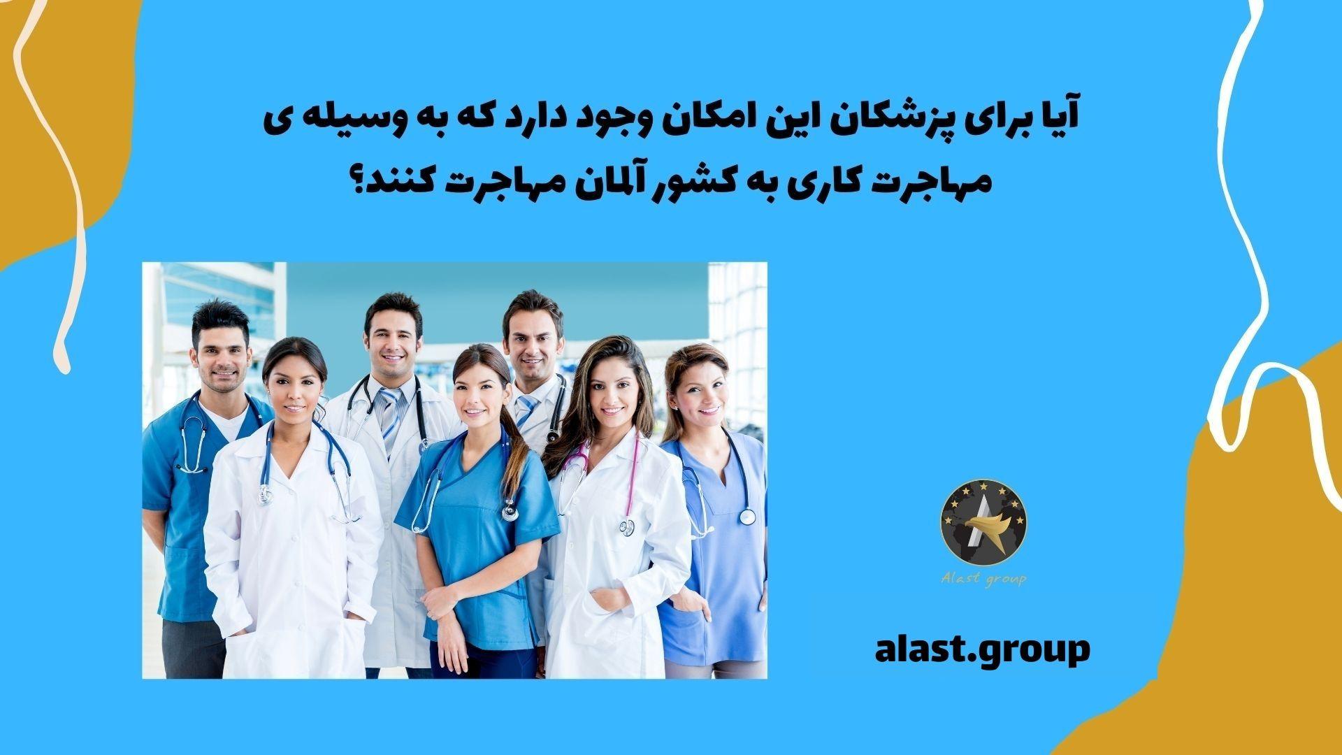 آیا برای پزشکان این امکان وجود دارد که به وسیله ی مهاجرت کاری به کشور آلمان مهاجرت کنند؟
