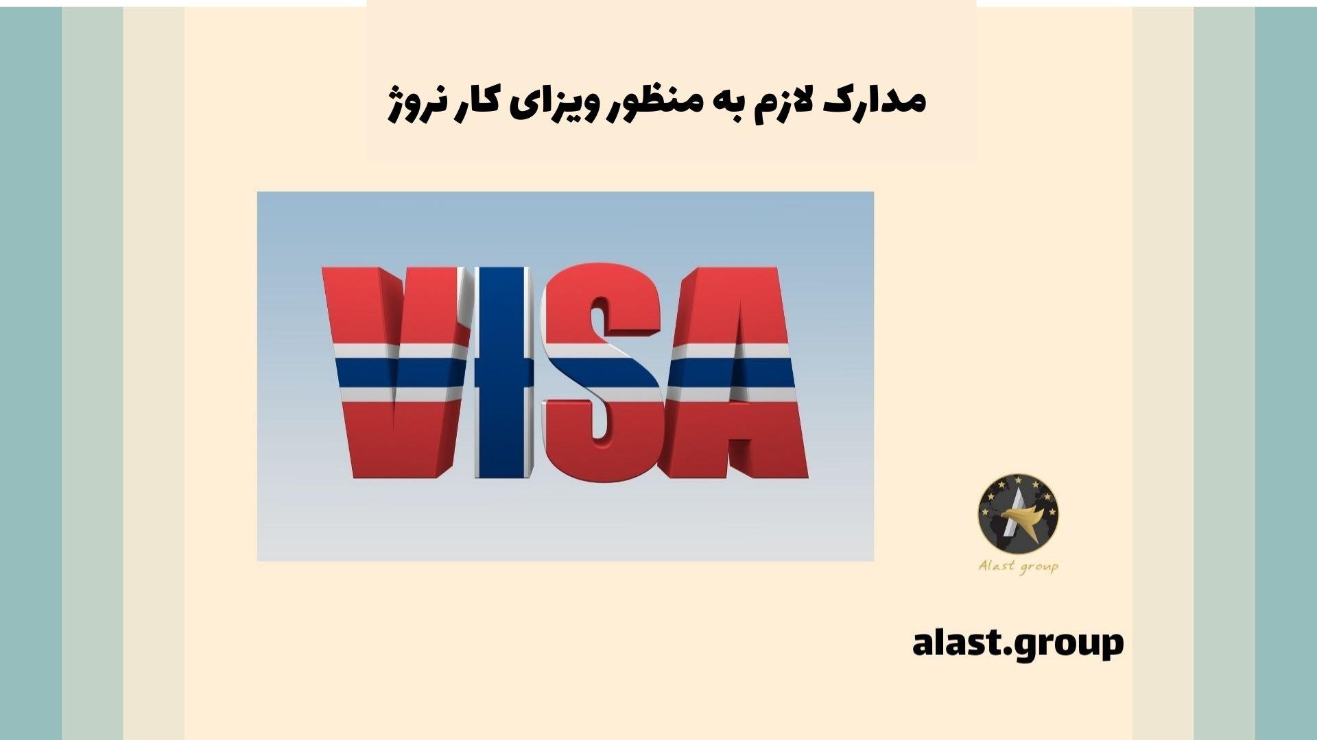 مدارک لازم به منظور ویزای کار نروژ