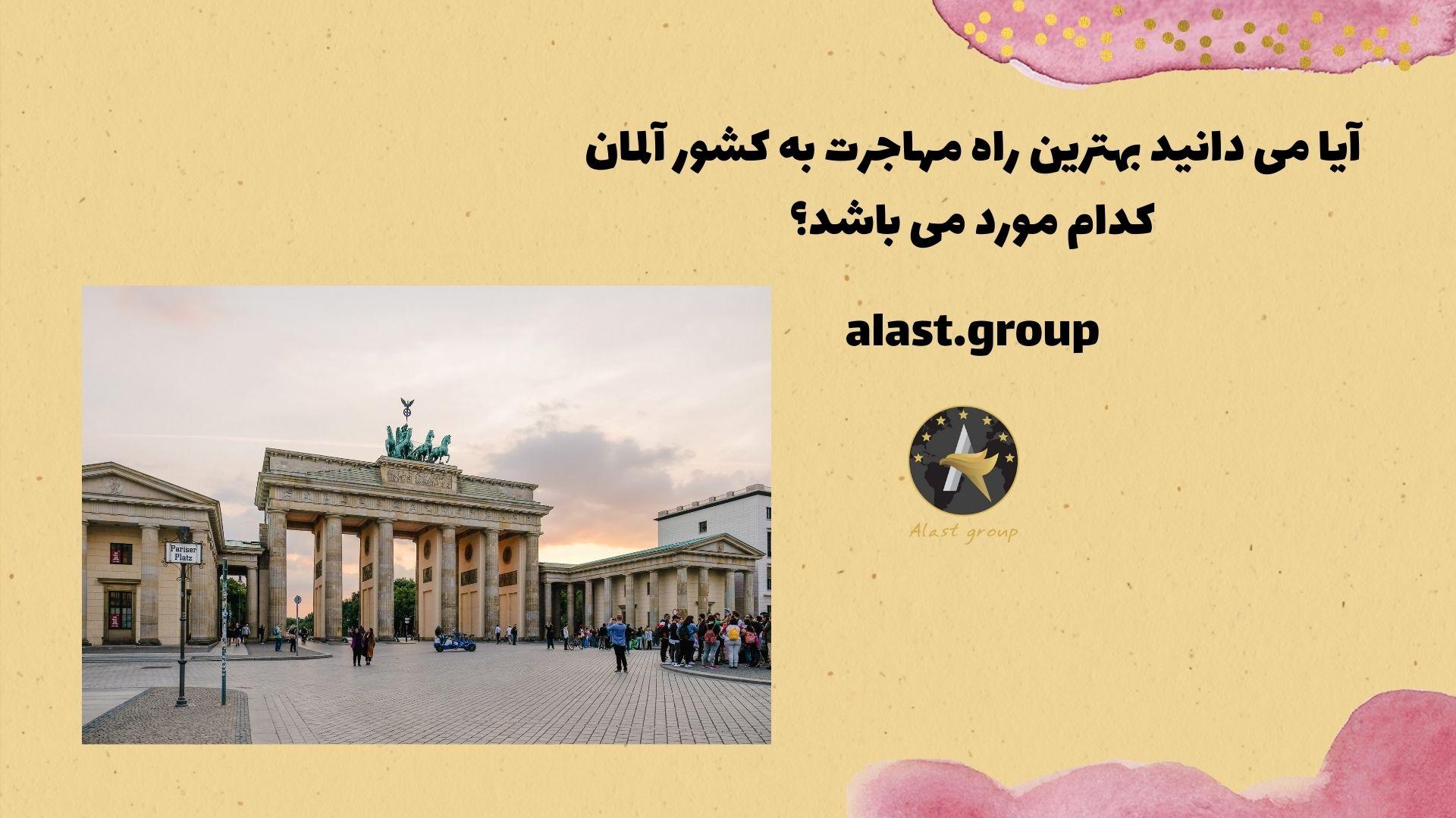آیا می دانید که بهترین راه مهاجرت به کشور آلمان کدام مورد می باشد؟