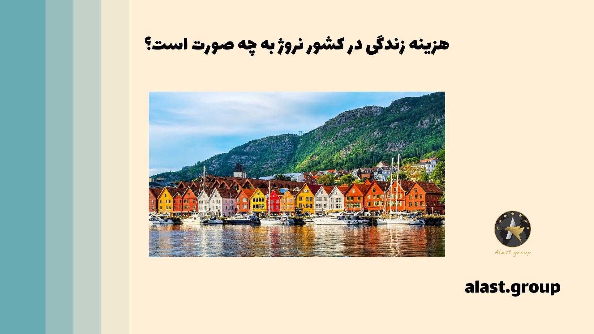 هزینه زندگی در کشور نروژ به چه صورت است؟