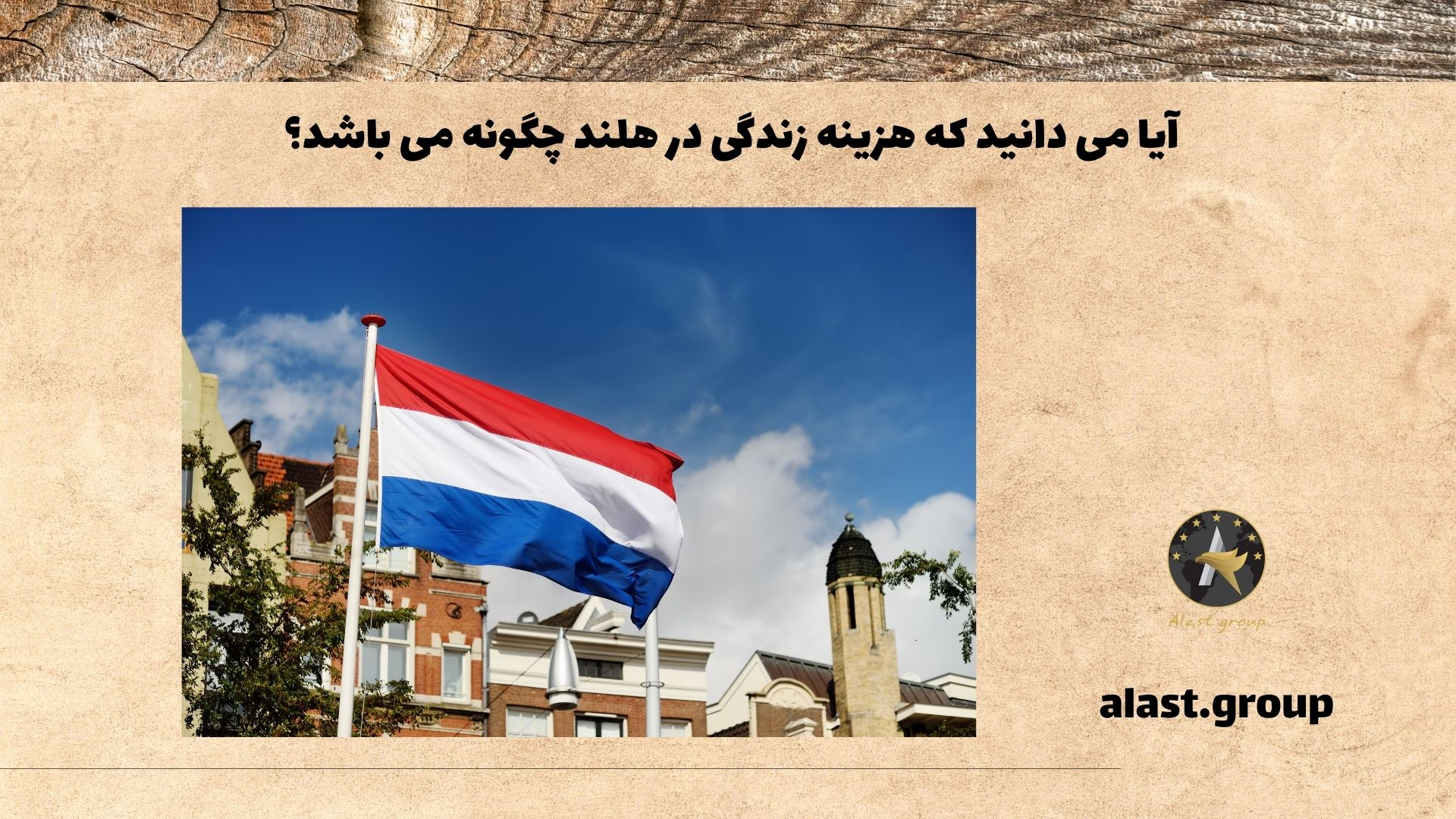 آیا می دانید که هزینه زندگی در هلند چگونه می باشد؟