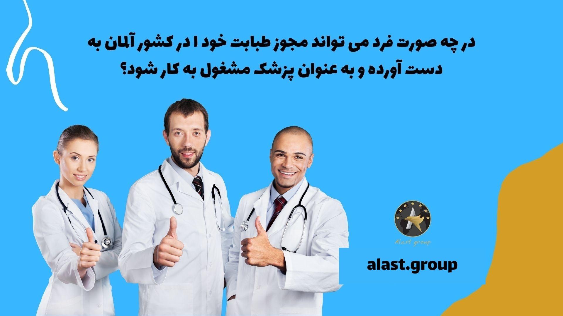 در چه صورت فرد می تواند مجوز طبابت خود را در کشور آلمان به دست آورده و به عنوان پزشک مشغول به کار شود؟