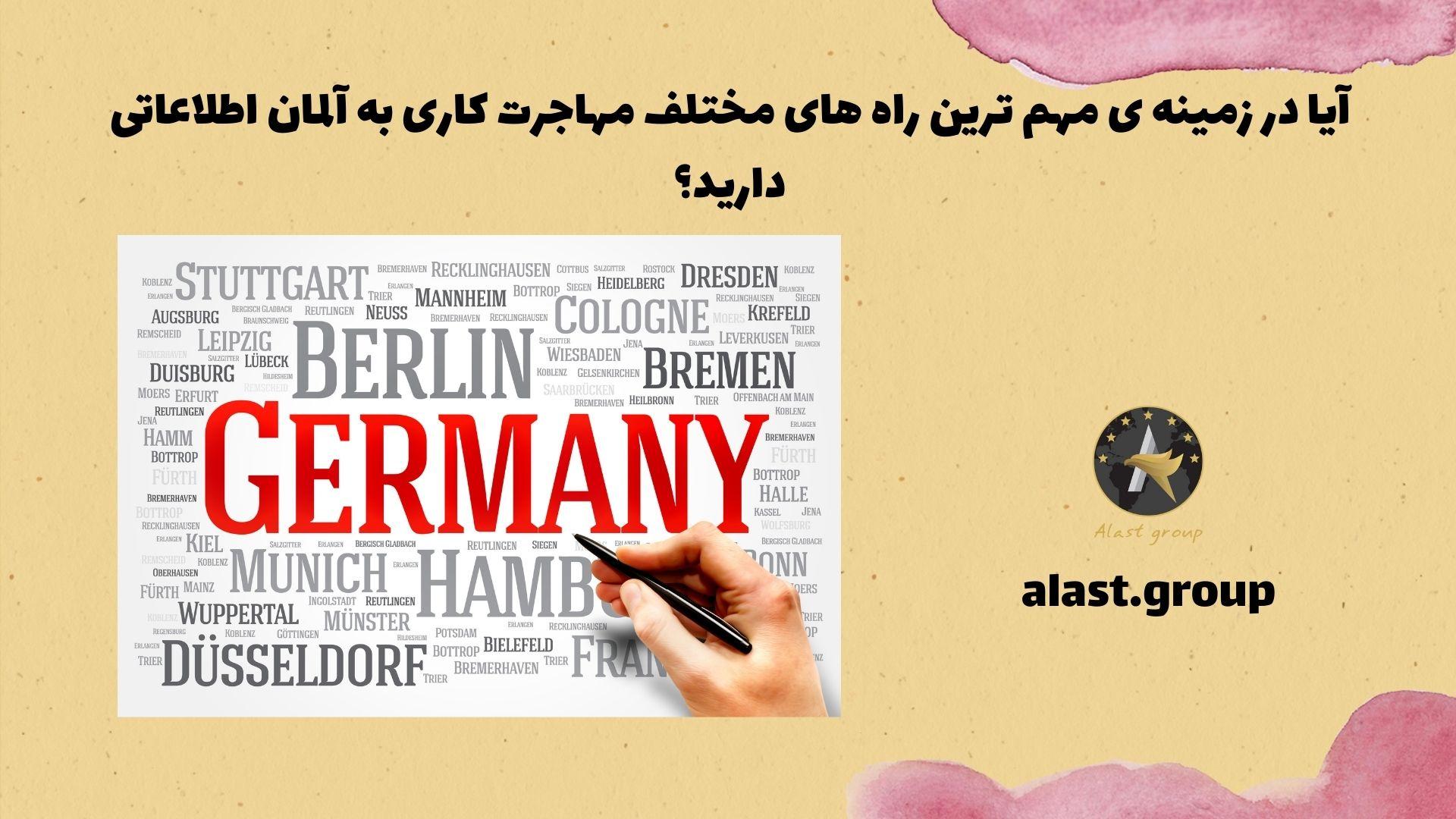 آیا در زمینه ی مهم ترین راه های مختلف مهاجرت کاری به آلمان اطلاعاتی دارید؟
